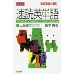 速読英単語 2 上級編 改訂第4版/風早寛