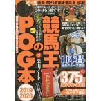競馬王のPOG本 2019-2020  GW MOOK 473