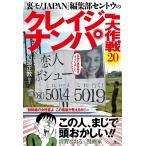 『裏モノJAPAN』編集部セントウのクレイジーナンパ大作戦20/仙頭正教