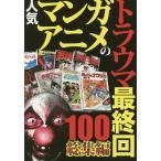 人気マンガ・アニメのトラウマ最終回100 総集編