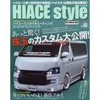 Yahoo!bookfanプレミアムハイエーススタイル vol.60