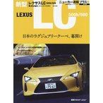 LEXUS LC    交通タイムス社