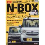 ホンダ新型N-BOX +ニッポンの人気者