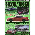 SILVIA/180SX S13 RPS13 S14 S15