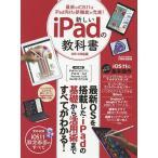 新しいiPadの教科書 iOS 11対応版 最新のiOS11はiPad向けの新機能が充実!
