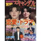 韓国芸能界驚愕!スキャンダル 恋愛・ドラマ最新ニュース大特集