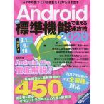 Androidほぼ標準機能で使える速攻技 2020
