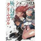 灰と幻想のグリムガル level.10/十文字青