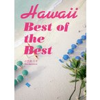 Yahoo!BOOKFANプレミアムHawaii Best of the Best/小笠原リサ/旅行