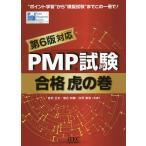 PMP試験合格虎の巻/吉沢正文/落合和雄/庄司敏浩