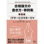 ITサービスマネージャ合格論文の書き方・事例集 / 岡山昌二 / ・著粕淵卓 / アイテックIT人材教育研究部