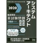 システムアーキテクト徹底解説本試験問題 2020 / アイテックIT人材教育研究部