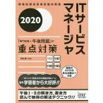 ITサービスマネージャ「専門知識+午後問題」の重点対策 2020 / 平田賀一