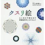 クスリ絵 体と心の不調を治す神聖幾何学とカタカムナ  アネモネBOOKS