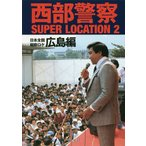 西部警察SUPER LOCATION 2