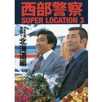 西部警察SUPER LOCATION 3