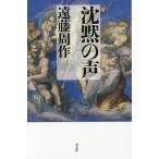 沈黙の声/遠藤周作