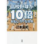 高校野球が10倍おもしろくなる本 / 江本孟紀