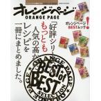 「好評シリーズ」のもっとも人気の高かったレシピを一冊にまとめました。 いいとこどりの極めつき!BEST of BEST/レシピ