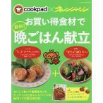 Yahoo!bookfanプレミアムお買い得食材で節約!晩ごはん献立 cookpad×オレンジページ/レシピ