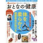 おとなの健康  Vol.3  オレンジペ-ジ