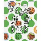 ゆる自炊弁当BOOK 弁当作りも意外に簡単らしい ビギナーさんにささぐ!/レシピ