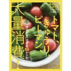 トマト、きゅうり、ピーマン、大量消費! 「作りおき」できる60レシピ / レシピ