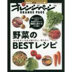 野菜のBESTレシピ みんながいちばん知りたい、作りたい野菜の鉄板メニュー集 / レシピ