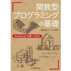 関数型プログラミングの基礎 JavaScriptを使って学ぶ/立川察理/長瀬嘉秀
