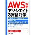 AWS認定アソシエイト3資格対策 ソリューションアーキテクト、デベロッパー、SysOpsアドミニストレーター / 平山毅 / ・監修堀内康弘