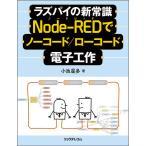 ラズパイの新常識Node‐REDでノーコード/ローコード電子工作 / 小池星多