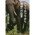 アフリカゾウから地球への伝言 / 中村千秋