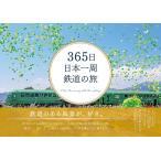 365日日本一周鉄道の旅 I love the scenery with the railway. / 蜂谷あす美 / 旅行