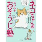 ネコちゃんのスパルタおそうじ塾 マンガでわかる片づけ/卵山玉子/伊藤勇司