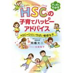 HSCの子育てハッピーアドバイス HSC ひといちばい敏感な子