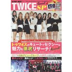 K-POP NEXT TWICE SP  MSムック