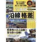 首都圏沿線格差 2019 / 旅行
