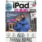 iPad仕事術! iPadで仕事を200%効率化しよう! 2019