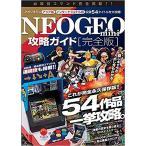NEOGEO mini攻略ガイド / ゲーム