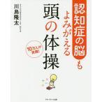 認知症の脳もよみがえる頭の体操 10万人が実践! / 川島隆太
