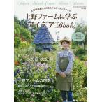 Yahoo!bookfanプレミアム上野ファームに学ぶアイデアBook 上野砂由紀さんのあこがれガーデンスタイル/上野砂由紀