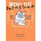 ねこのミシェル 幸せに生きるためのニャン生指南 / ミシェル・プレ / レスリー・プレ / うのたかのり