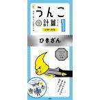 〔予約〕日本一とける!計算ドリル うんこけいさんドリル 小学1年生 ひきざん/文響社
