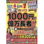 たった1000円で億万長者  超攻略BOOK2019  コアムックシリーズ
