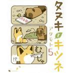 タヌキとキツネ 5/アタモト