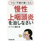 つらい不調が続いたら慢性上咽頭炎を治しなさい/堀田修