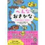 へんなおさかな 竹島水族館の「魚歴書」/小林龍二/竹島水族館スタッフ