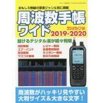 周波数手帳ワイド 2019-2020 / ラジオライフ
