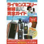 ライセンスフリー無線完全ガイド デジタル簡易無線から新CB機まで Vol.4