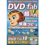 簡単にDVD & Blu‐rayがコピーできるDVDFab超入門